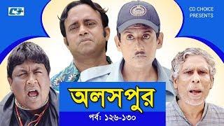 Aloshpur | Episode 126-130 | Chanchal Chowdhury | Bidya Sinha Mim | A Kha Ma Hasan