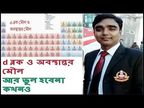 d ব্লক ও অবস্থান্তর মৌল | d block and transit elements | SSC and HSC chemistry
