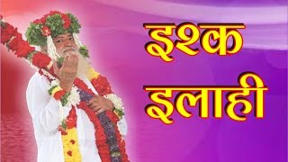 ISHQ ILAHI (इश्क इलाही ) - Sant Shri Asharamji Bapu
