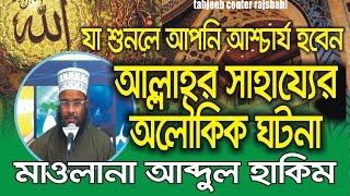 Bangla waz-mowlana abdul hakim আল্লাহর সাহায্যের এক অলৌকিক ঘটনা, যা শুনলে আপনি আশ্চার্য্য হবেন