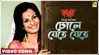 Dhole Jete Jete | Lal Kuthi | Bengali Movie Video Song | Kishore Kumar, Asha Bhosle Song