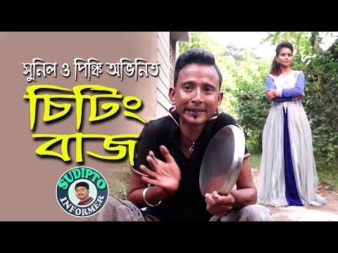 Xxx Mp4 Sunil Pinki Comedy Video ChitingBaaj চিটিংবাজ অভিনয়ে সুনিল ও পিঙ্কি 3gp Sex