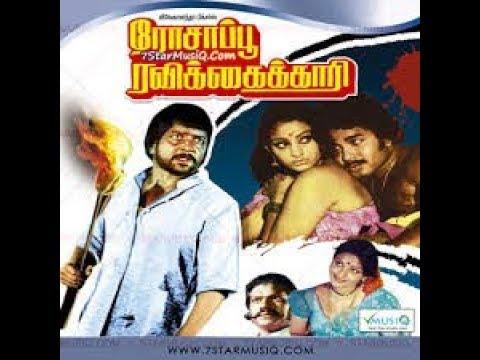 Xxx Mp4 ரோசாப்பூ ரவிக்கைக்காரி Rosapoo Ravikaikari Super Hit Tamil Silver Supply Love Full Movie 3gp Sex