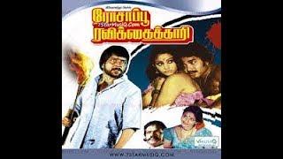 ரோசாப்பூ ரவிக்கைக்காரி-Rosapoo Ravikaikari-Super Hit Tamil Silver Supply Love Full Movie
