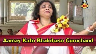 Aamay Kato Bhalobaso Guruchand | Bengali Devotional Song | Gauri Pandey | Krishna Music