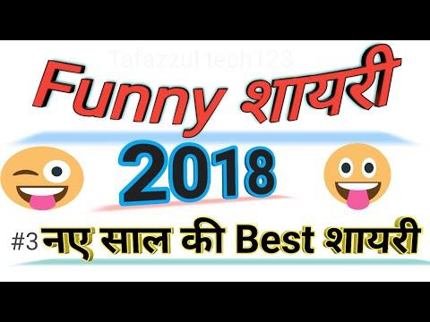 Xxx Mp4 New Shayari In Hindi Best Urdu Shayari 2018 Funny Shayri In Hindi 2018 By Tafazzultech123 3gp Sex