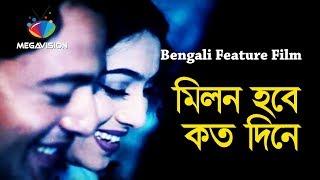 Bangla movie song || Milon hobe koto dine