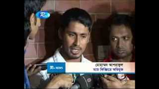 Mohammad Ashraful confess about match fixing