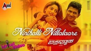 Chakravyuha | Ninthalli Nillalaare | Lyrical Video | Puneeth Rajkumar | Rachita Ram | SS Thaman