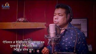Monir Khan - May Dibosh | New Bangla Song 20017 | Studio Version