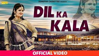 Biru Kataria, Anjali Raghav New Song : Dil Ka Kala   Rahul Puhal   Monu Sharma  Latest Haryanvi Song