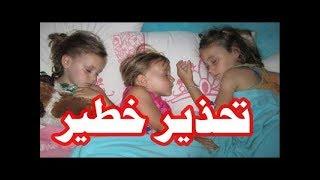 ستنصدم عندما تعرف ما يحدث بين البنات اذا ناموا فى سرير واحد ؟ احذروا