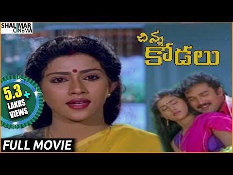 Xxx Mp4 Chinna Kodalu 1990 Telugu Full Length Movie Suresh Vani Vishwanath 3gp Sex