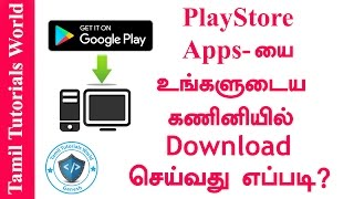 How to Download APK Files From Google Play to PC Tamil Tutorials_HD