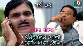 কমেডি নাটক - Borishaler Pola Koti Taka Tola | EP - 02 | Zahid Hasan, Bindu, Mir Sabbir