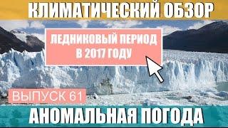 Малый ледниковый период повторяется. Аномальная погода. Климатические изменения. Выпуск 61