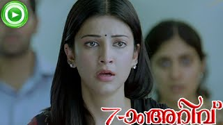 Malayalam Movie 2013 Ezham Arivu (7aum Arivu) | New Malayalam Movie Scene 8 [HD]