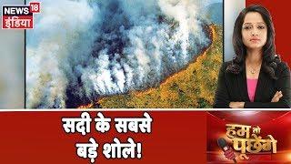 सदी के सबसे बड़े शोले: Amazon के जंगलों में बर्बादी की आग | Hum Toh Poochenge | Preeti Raghunandan