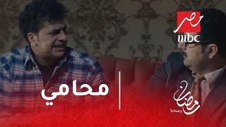قانون عمر - لما تقع في محامي مش عارف يتصرف هيكون ده مصيرك