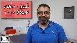 Top 10 best Arabic movies of 2017 | فيلم جامد - أفضل ١٠ أفلام عربية في ٢٠١٧