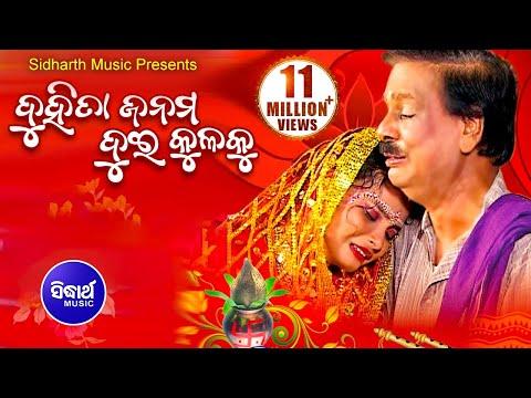 Xxx Mp4 DUHITA JANAMA ଦୁହିତା ଜନମ Gobinda Chandra Sailabhama SIDHARTH MUSIC Sidharth Bhakti 3gp Sex