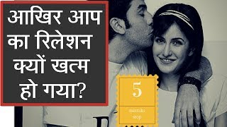 Kyu Kharab Ho Jate He Ache Ache Relationship Love Tips In Hindi