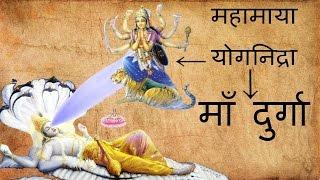 पहली बार कैसे उत्पन्न हुई थी ? माँ दुर्गा