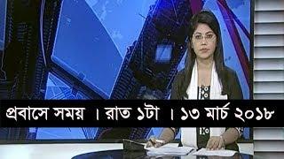 প্রবাসে সময় | রাত ১টা | ১৩ মার্চ ২০১৮  | Somoy tv News Today | Latest Bangladesh