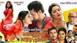 Mon Janena Moner Thikana | Bangla Cinema | Tv Promo | 2016