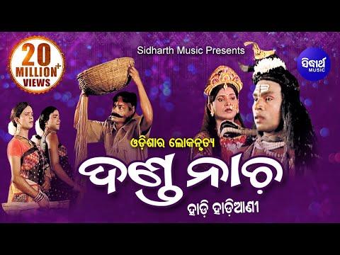 Xxx Mp4 Danda Nacha HADI HADIANI ଦଣ୍ଡନାଚ ହାଡି ହାଡିଆଣୀ Odia Agana Sidharth TV Sidharth Bhakti 3gp Sex