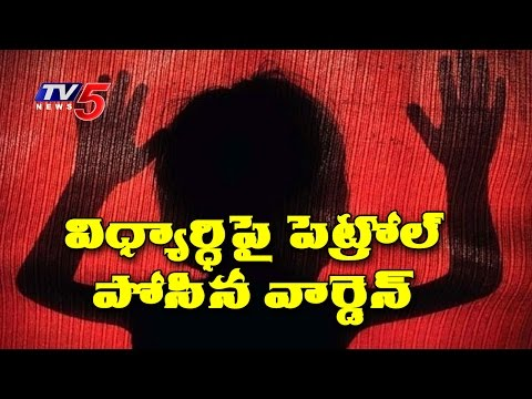 Xxx Mp4 Hostel Warden Pour Petrol On Student Krishna Dist Telugu News TV5 News 3gp Sex