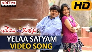 Yelaa Satyam Video Song || Chembu Chinna Satyam Video Songs || Suman Shetty,Pramodini, Esha