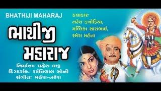 """Bhathiji Maharaj"" | Gujarati Movies Full | Naresh Kanodia, Malika Sarabai, Ramesh Mehta"