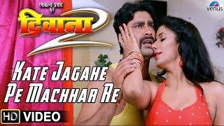 Kate Jagahe Pe Machhar Re Video Song    Deewana 2    Bhojpuri Film