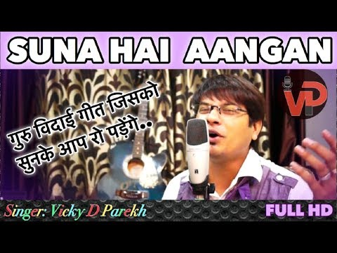 """Xxx Mp4 """"SUNA HAI AANGAN सुना है आँगन"""" Guru Vidai Songs 2018 Vicky D Parekh सदगुरु विदाई जैन गीत 3gp Sex"""