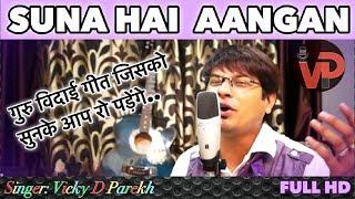 """SUNA HAI AANGAN.. सुना है आँगन""   Guru Vidai Songs 2018   Vicky D Parekh   सदगुरु विदाई जैन गीत"