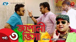 Japani Visa | Episode 03 | Bangla Comedy Natok | Siddiqur Rahman | Hasan Masud | Vabna | Nisha