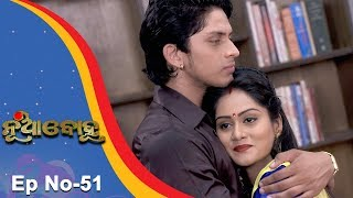 Nua Bohu EP 51 - 13th September 2017