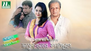 New Bangla Natok : Valobashar Shorto Puron | Sporshia | Directed By A K Shuvo
