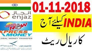 Saudi riyal indain rupees exchange rate today | 01-11-2018 | Tahweel Al Rajhi | Enjaz | MJH Studio
