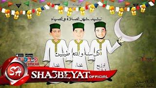 نشيد شهر الصلاة والصيام بمناسبة شهر رمضان غناء ايفا الايرانى و حلقولو و زيزو 2017 على شعبيات
