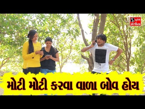 Xxx Mp4 ખોટી ખોટી મોટી કરવા વાળા બોવ હોય Dhaval Domadiya Gujarati Comedy Video 3gp Sex