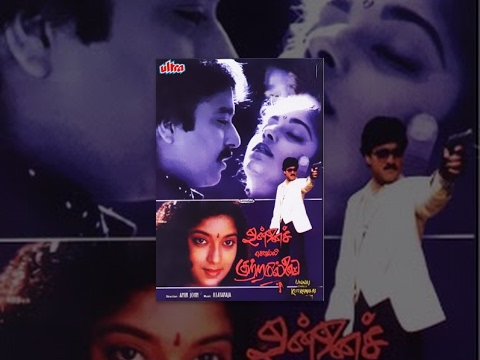 Unnai Solli Kutramillai | Full Tamil Movie | Karthik, Sithara, Radha Devi