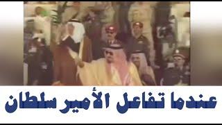 عندما تفاعل الأمير سلطان مع قصيدة الملازم مشعل بن محماس الحارثي