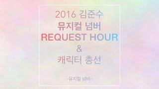 2016 김준수 뮤지컬 넘버 REQUEST HOUR