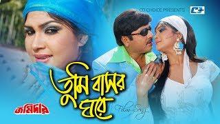 Tumi Bashor Ghore | S.I.Tutul | Kanok Chapa | Rubel | Dipjol | Bangla Movie Song | FULL HD