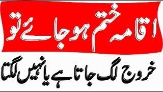 Iqama Khatam Ho jahy to kya Kharuj final exit lag jata hay/Final exit can issue with expire iqama