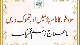 Sood Khor Ka Name Or Kharab Zakham Thek