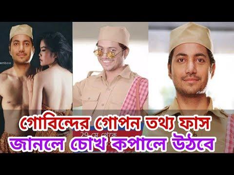 Xxx Mp4 আপনি কি জানেন ভজ গোবিন্দের ১০টি গোপন তথ্য ফাঁস Bhojo Gobindo Secret Rohan Bhattacharya 3gp Sex