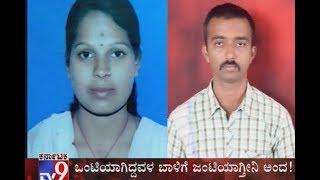 Warrant: 22 year Old Sowmya Murdered by her Friend in Sakleshpur, Hassan